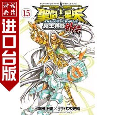 0715正版長鴻圖書籍漫畫聖鬥士星矢冥王神話外傳15手代木史織