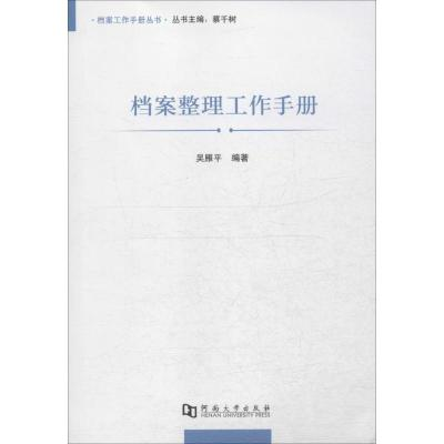 檔案整理工作手冊9787564917296河南大學出版社