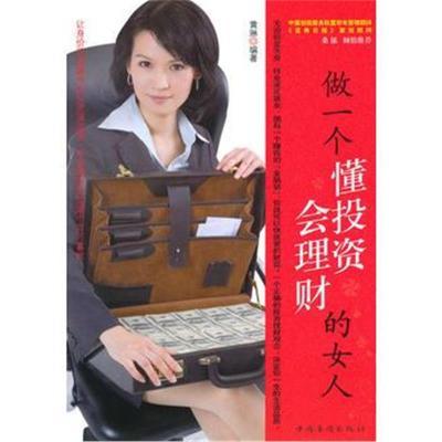 全新正版 做一個懂投資會理財的女人