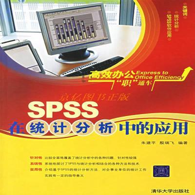 正版SPSS在统计分析中的应用/朱建平、殷瑞飞著/清华大学出版社清