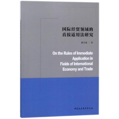 國際經貿領域的直接適用法研究