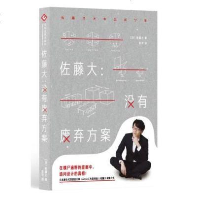 正版现货 佐藤大:没有废弃方案 【日】佐藤大 9787514218879 文化发展出版社