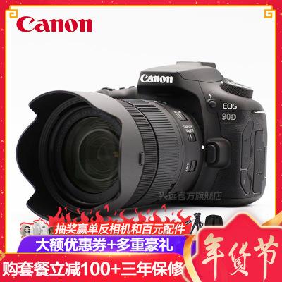 佳能(Canon) EOS 90D 中端数码单反相机 18-135 IS USM防抖单镜头套装 3250万像素 礼包版