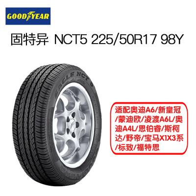 固特异(Goodyear)轮胎 225/50R17 98Y NCT5 适配奥迪A6/新皇冠/蒙迪欧/奥迪A4