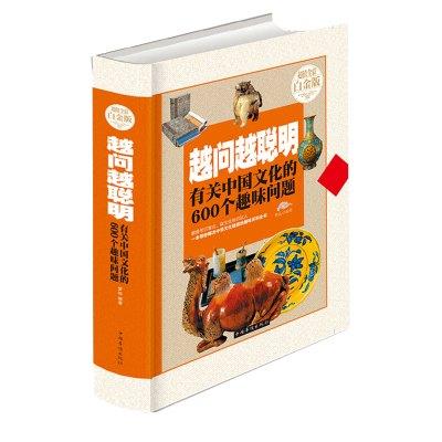 越問越聰明:有關中國文化的600個趣味