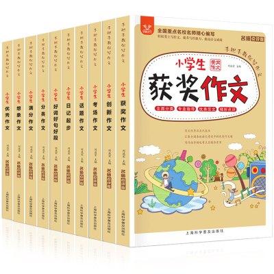 全10册 手把手教你写作文 小学生作文书提升写作能力创新作文好词好句好段冈作文3-6三四五六年级作