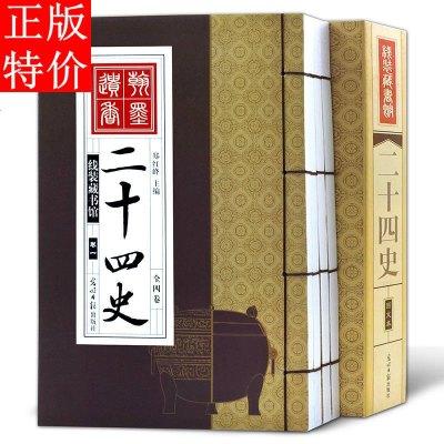 二十四史仿古線裝書文白對照白話文原文注釋譯文簡體豎排藏書國學史記圖書24史全4冊帶函套正版書籍