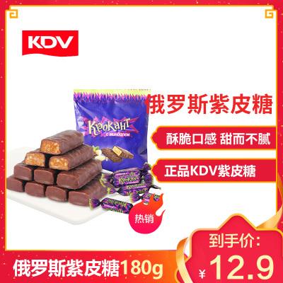 KDV紫皮糖俄羅斯糖果180g進口巧克力味夾心糖休閑零食品小吃
