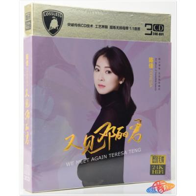 陳佳又見鄧麗君正版專輯家用發燒HiFi音質歌曲光盤車載cd音樂碟片