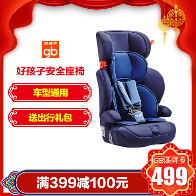 gb好孩子高速汽车儿童安全座椅9个月-12岁汽车用宝宝安全座椅CS619车型通用可折叠便携带