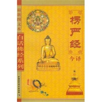 白話佛經系列:楞嚴經今譯(圖文本)果懷9787500412724中國社會科學出版社