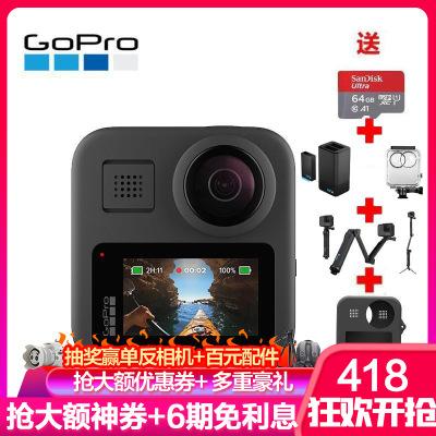 GoPro MAX 全景運動相機 Vlog數碼攝像機 智能高清 直播相機含三向自拍桿+雙充+防水殼+64G卡+保護套套裝