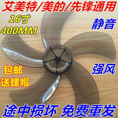 美菱TCL奧克斯風扇扇葉風葉風扇葉片5葉16寸400mm臺扇落地扇通用