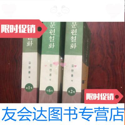 【二手9成新】韓國峴傳說1.2.6朝鮮文 9783547306819