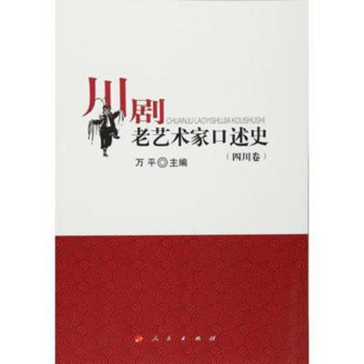 川劇老藝術家口述史(四川卷) 9787010160917