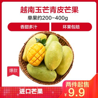 【两件起售】田阳馆 越南玉芒青皮芒果2.5斤(单果约200-300g)新鲜水果