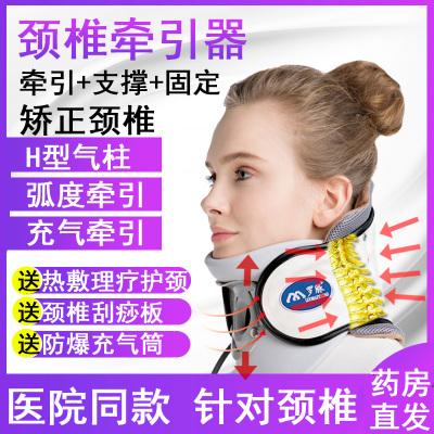 羅脈頸椎牽引器C02護頸儀頸托 家用醫用氣切式支撐拉伸脖子頸部矯正固定器男女老人通用 護頸理療支架