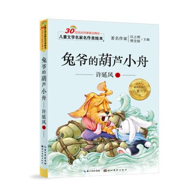 兔爺的葫蘆小舟 7-9-12兒童文學讀物彩圖注音小學生一二三年級閱讀書籍曹文軒名家作品全集小說故事書