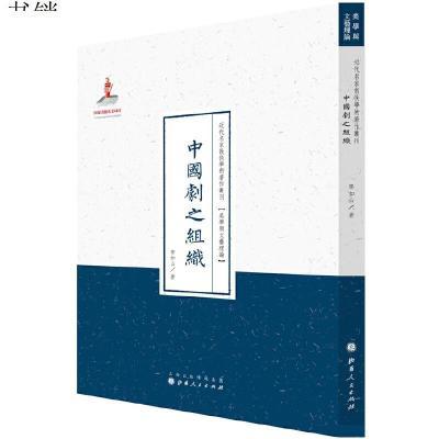 中國劇之組織(近代名家散佚學術著作叢刊·美學與文藝理論)978720