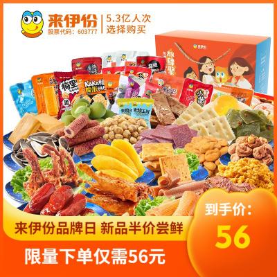 來伊份放肆聚吃禮盒零食大禮包1290g(58小包)女紅小吃超大一箱女生