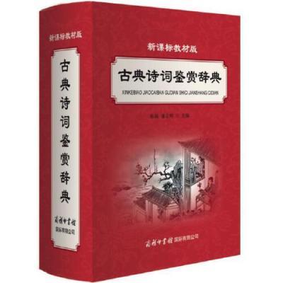 新课标教材版古典诗词鉴赏辞典(商务印书馆)