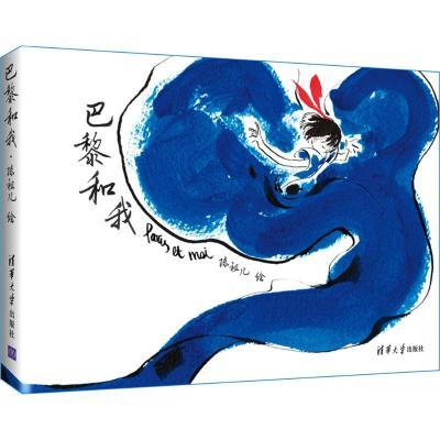 正版 巴黎和我 陈祖儿 绘 清华大学出版社 9787302483243 书籍