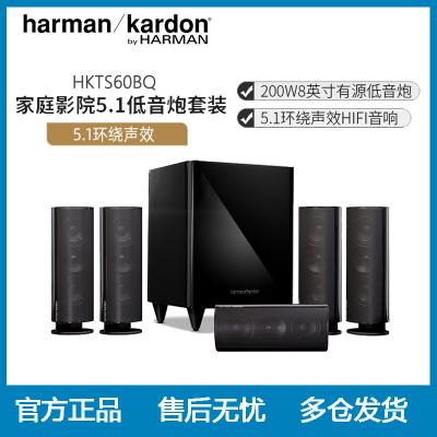 哈曼卡頓(Harman/Kardon) HKTS 60BQ/230-C 5.1聲道HIFI壁掛桌面式客廳電視家庭影院套裝