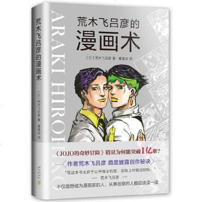 荒木飛呂彥的漫畫術