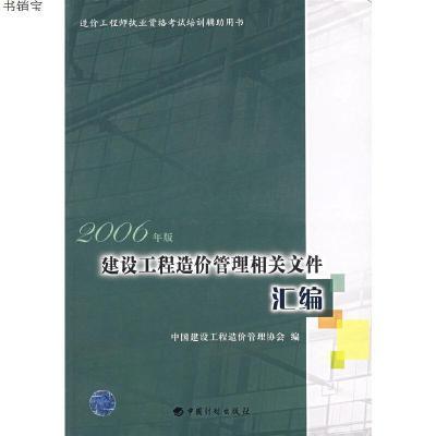 建設工程造價管理相關文件匯編9787801773142中國建設工程造價管