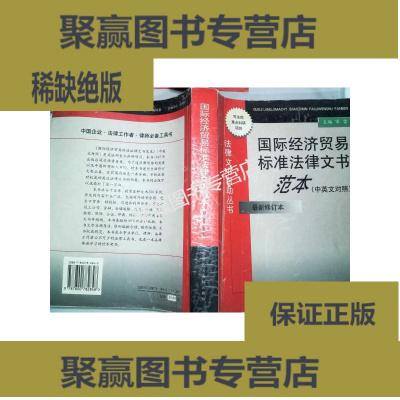 正版9层新 国际经济贸易标准法律文书范本 中英文对照