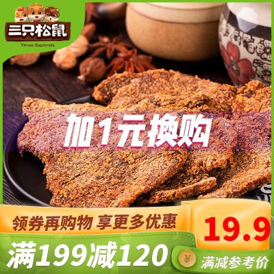 滿199減120【三只松鼠 牛肉片香辣味100g】休閑零食手撕牛肉干