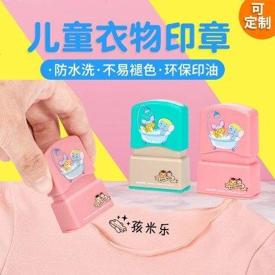 幼兒園姓名貼名字貼布寶寶可免縫刺繡校服衣貼條兒童定制印章防水