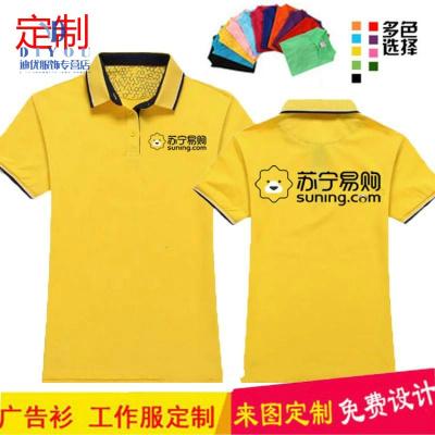 韓路 定制夏季易購工作服T恤定制翻領短袖文化衫廣告衫美的格力印logo