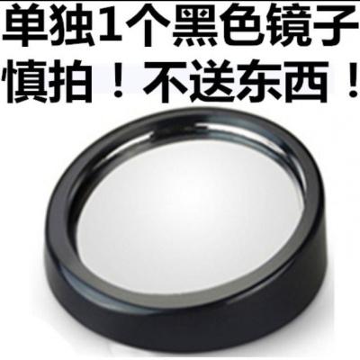 汽車后視鏡小圓鏡玻璃360度可調超清倒車鏡反光鏡盲點鏡 全國 普通一個