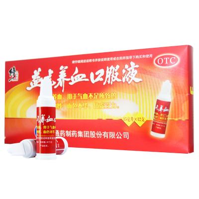 修正 益氣養血口服液 15ml*12支 益氣養血用于氣血不足所致的氣短心悸面色不華體虛乏力