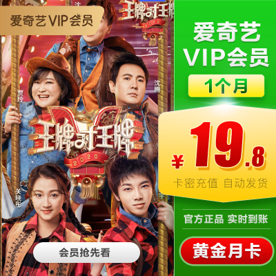 愛奇藝vip黃金會員 1個月月卡 官方直充 視頻會員充值 自動發貨(不支持TV端)