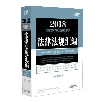 2018國家法律職業資格考試法律法規匯編(雙色應試版)(飛躍版法規匯編·雙色大法規)