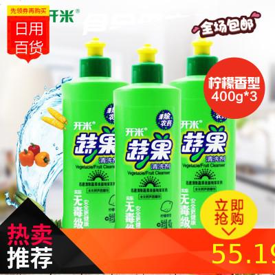 开米蔬果清洗剂水果蔬菜专用的清洁剂洗洁精餐具净去除农药残留
