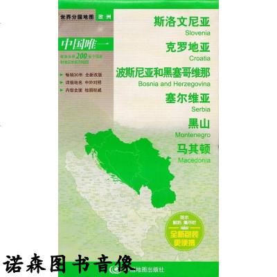 2019全新 斯洛文尼亞克羅地亞波斯尼亞和黑塞哥維那塞爾維亞黑山世界分國地圖 國內出版 中外文對照 大幅面