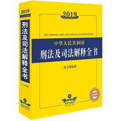 2019年中华人民共和国刑法及司法解释全书(含立案标准) 法律出版社法规中心编 著 社科 文轩网