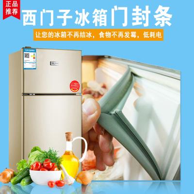 56thaink 適用于家用西門子冰箱專用門封條磁性密封條