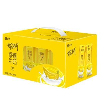 【4月產】蒙牛奶特 香蕉牛奶12盒 一盒243ml 牛奶乳品