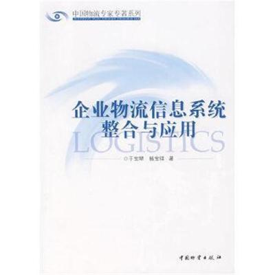正版书籍 企业物流信息系统整合与应用 9787504726407 中国财富出版社
