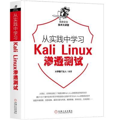 正版 從實踐中學習Kali Linux滲透測試 大學霸IT達人編著 linux操作系統 嵌入式linux應用開發 lin