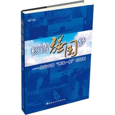 正版書籍 核鑄強國夢 9787516135402 中國社會科學出版社