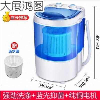 轉動小型洗衣機迷你寢室用出租房便捷嬰兒加水嬰幼兒簡單圓筒甩干 藍光雙旋款式藍
