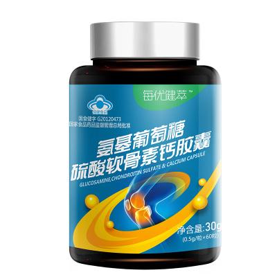 【买三送一】每优健萃 氨糖软骨素钙氨基酸软胶囊60粒瓶装30g 中老年矿物质增加骨密度