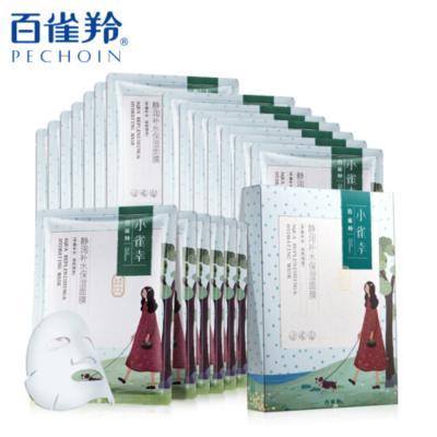 百雀羚面膜女補水保濕護膚品 小雀幸靜潤補水保濕面膜20片(10片裝x2盒)