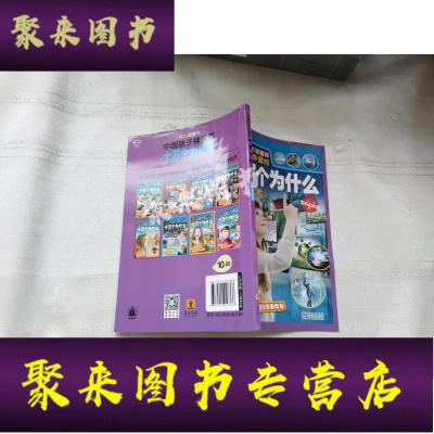 《正版九成新》中國孩子鐘愛的十萬個為什么科技技術