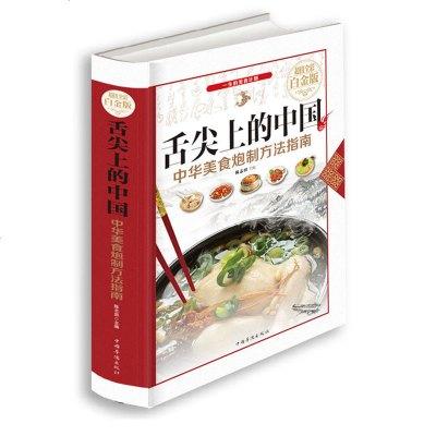 【全新正版】 舌尖上的中國中華美食炮制方法指南 *值全彩白金版美食烹飪小吃書籍學做菜書籍 了解中國飲食文化中國華僑
